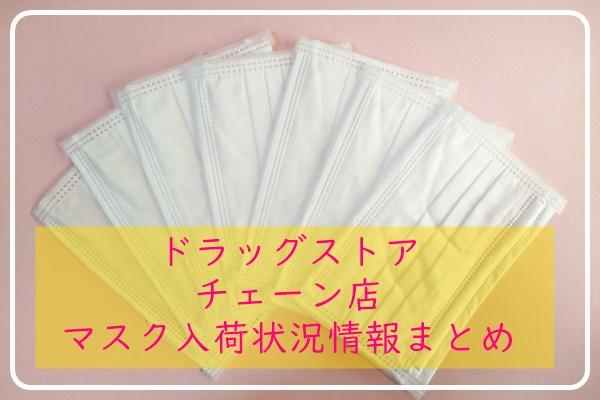大阪 マスク販売