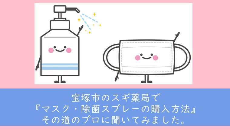 宝塚市 マスク 除菌スプレー