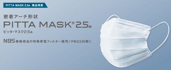 ピッタマスク2.5
