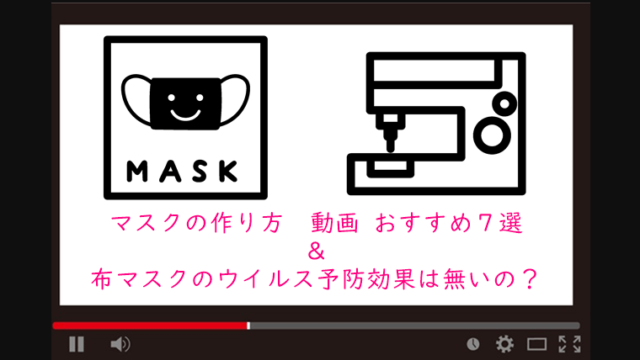 マスク 作り方 動画