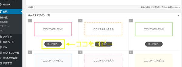 jin デザインボックス一覧表』が出てくるので コードをコピー