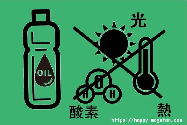 食用油の保管場所