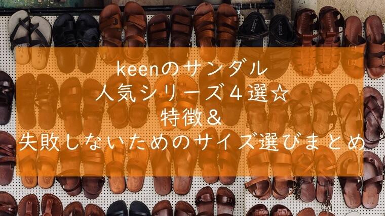 keen(キーン) 特徴 サイズ感 口コミまとめ