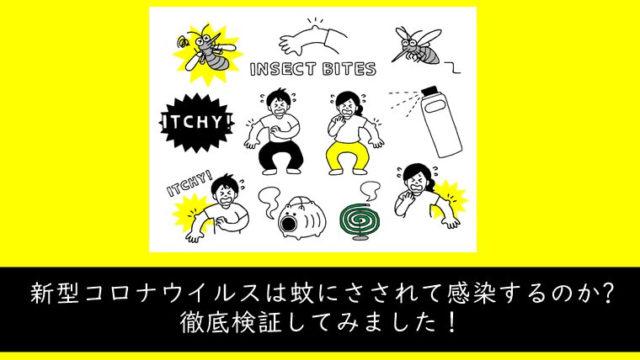 新型コロナウイルス 蚊に刺されて 感染する?