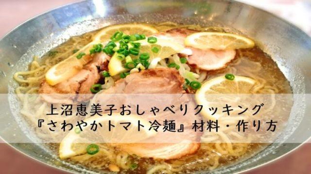 上沼恵美子 さわやかトマト冷麺 作り方