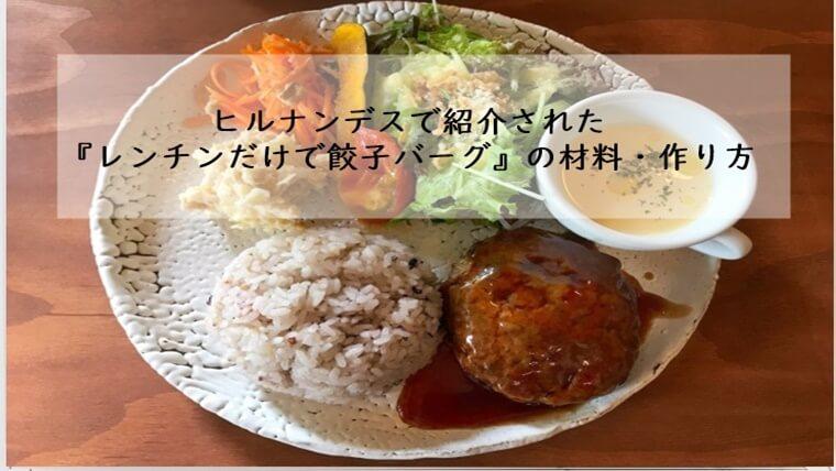 ヒルナンデス レンチン 餃子 ハンバーグ