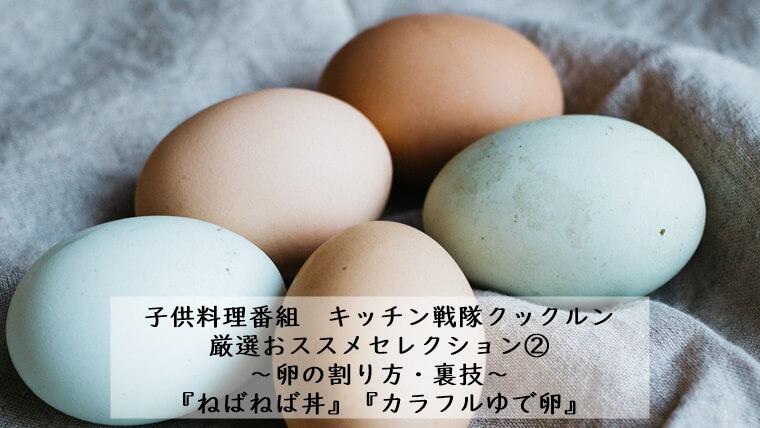 卵の割り方 子供と料理 キッチン戦隊クッルン