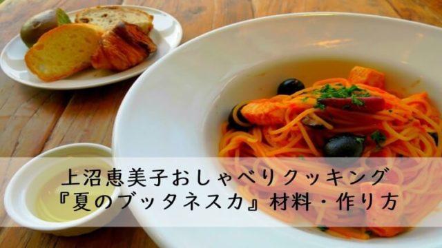 上沼恵美子 夏のプッタネスカ 作り方  6月4日