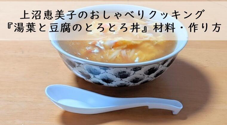 湯葉と豆腐 とろとろ丼