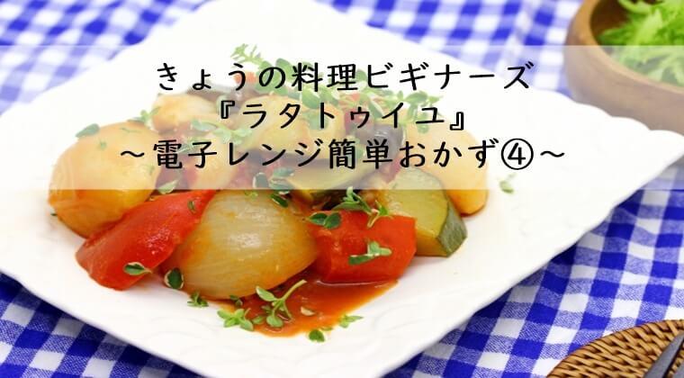 ラタトゥイユ レシピ 電子レンジ