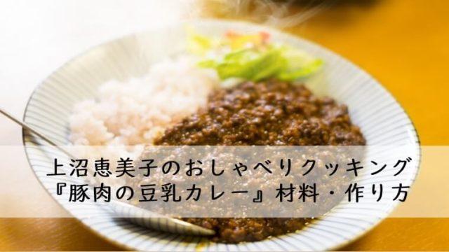上沼恵美子 おしゃべりクッキング 豚肉 豆乳カレー