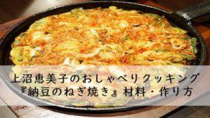おしゃべりクッキング 納豆のねぎ焼き 作り方 レシピ