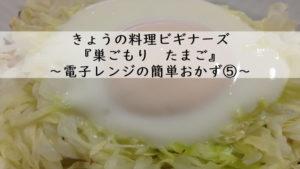 きょうの料理ビギナーズ すごもり卵 作り方 ほりえさわこ