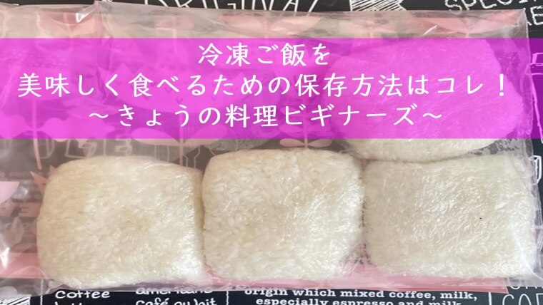 白ご飯 冷凍 方法
