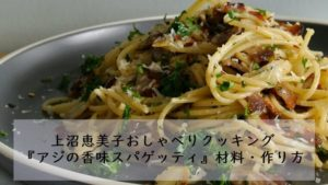 上沼恵美子 おしゃべりクッキング アジの香味スパゲッティ 2020年6月2日