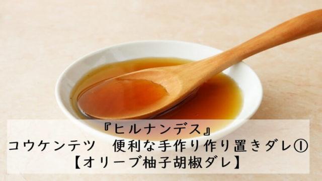 ヒルナンデス コウケンテツ オリーブ柚子胡椒ダレ 作り置き タレ 調味料