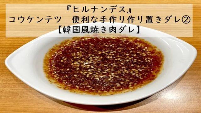 ヒルナンデス コウケンテツ 焼き肉ダレ 作り置き タレ 調味料