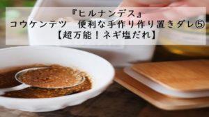 ヒルナンデス コウケンテツ ネギ塩だれ 作り置き タレ「調味料