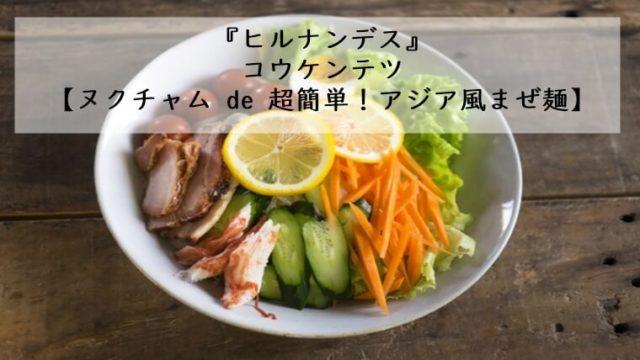 ヒルナンデス アジア風 麺