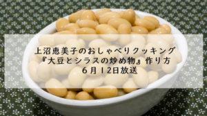 おしゃべりクッキング 大豆とシラスの炒め物