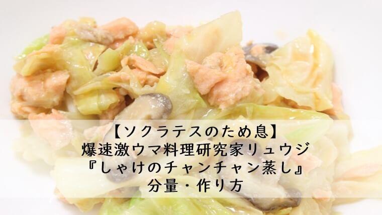 リュウジレシピ 鮭のチャンチャン蒸し 作り方 レシピ ソクラテスのため息