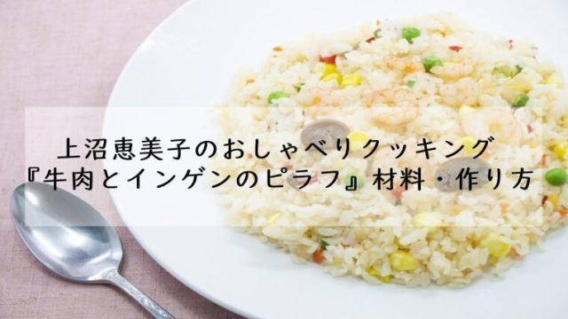 上沼恵美子のおしゃべりクッキング 牛肉とインゲンのピラフ