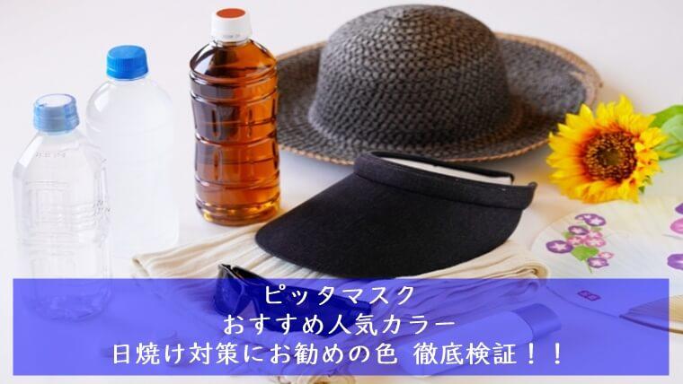 ピッタマスク おすすめ 色 カラー 日焼け対策