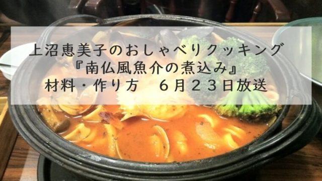 おしゃべりクッキング 南仏風魚介の煮込み レシピ 作り方 分量 6月23日