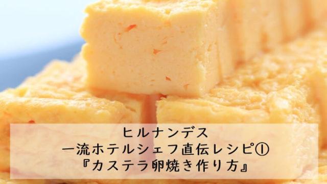 ヒルナンデス ホテルレシピ カステラ卵焼き