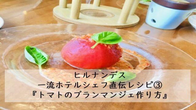 ヒルナンデス ホテル トマト ブランマンジェ 白 レシピ 作り方