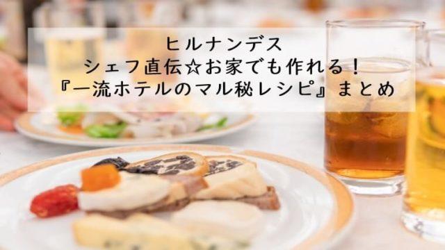 ヒルナンデス ホテルレシピ 作り方 まとめ