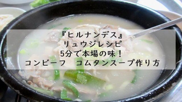 ヒルナンデス コムタンスープ リュウジスープ コンビーフ 作り方 レシピ