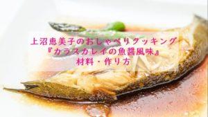 おしゃべりクッキング カラスカレイ 魚醬風味 6月24日