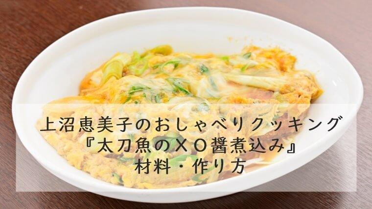 おしゃべりクッキング 太刀魚のXО醤煮込み 6月26日