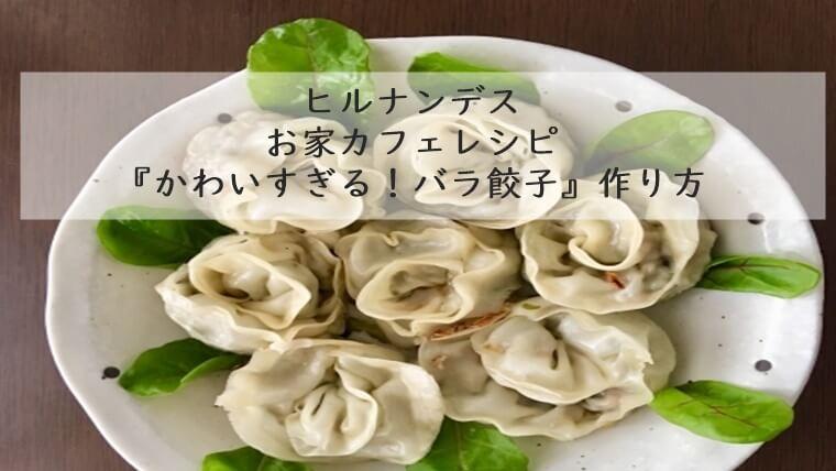 ヒルナンデス バラ餃子 作り方