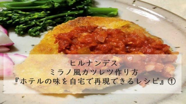 ヒルナンデス ホテルのレシピ ミラノ風カツレツ 6月30日