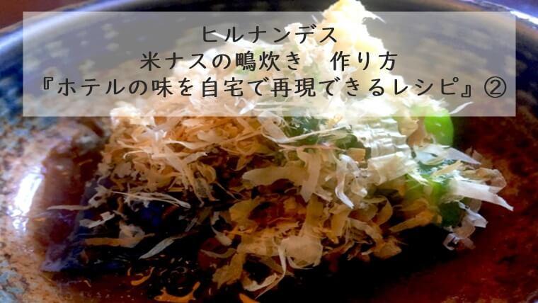 ヒルナンデス 家でホテルの味 作り方 米ナスのしぎだき 6月30日