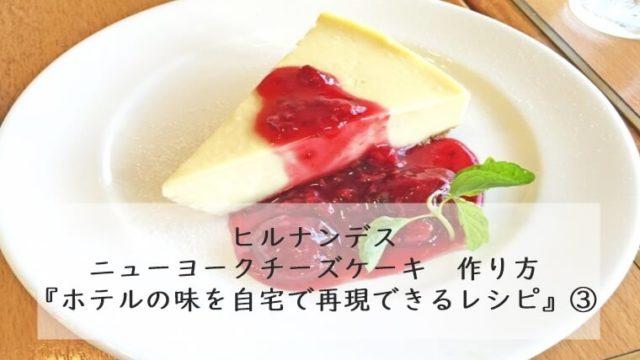 ヒルナンデス 自宅でホテル ニューヨークチーズケーキ 作り方 6月30日