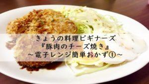 きょうのお料理ビギナーズ 電子レンジ 豚 チーズ焼き