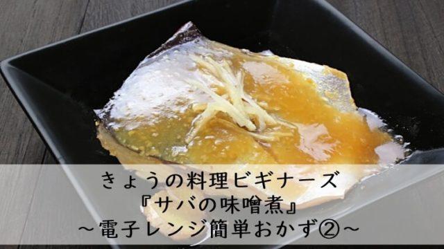 今日の料理 電子レンジ サバの味噌煮