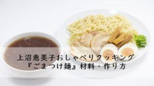 おしゃべりクッキング ごまつけ麺 6月3日