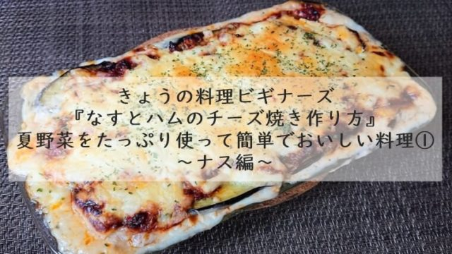 きょうの料理ビギナーズ ナスとハムのチーズ焼き 7月1日