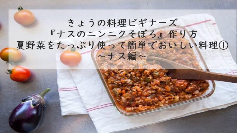 きょうの料理ビギナーズ ナスのニンニクそぼろ煮