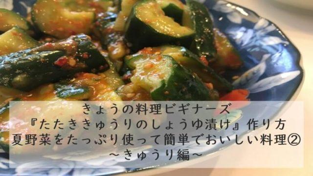 きょうの料理ビギナーズ たたききゅうりの醤油づけ