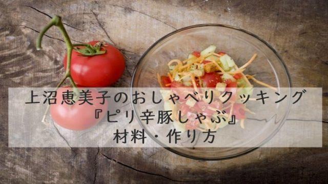 おしゃべりクッキング ピリ辛豚しゃぶ 豚肉 トマト 7月2日