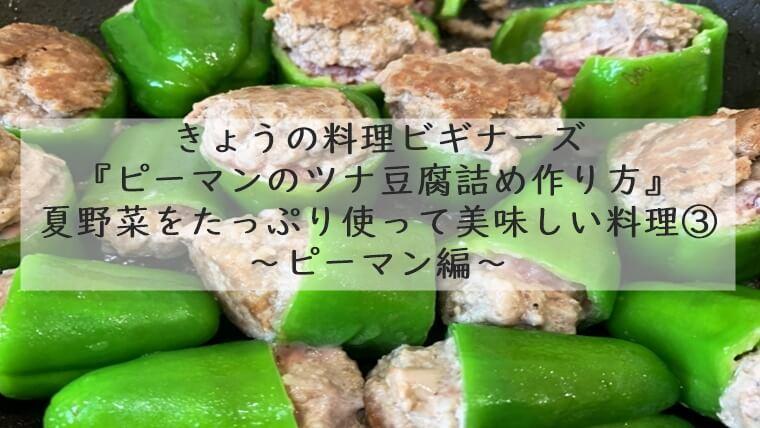 きょうの料理ビギナーズ ピーマン ツナ豆腐詰め