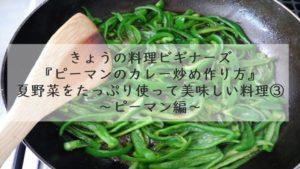 きょうの料理ビギナーズ ピーマン カレー炒め