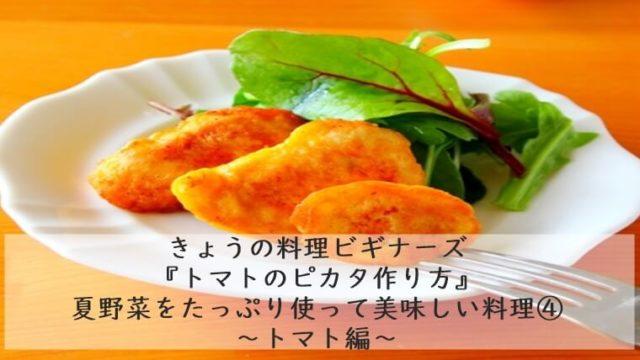 今日の料理ビギナーズ トマトのピカタ