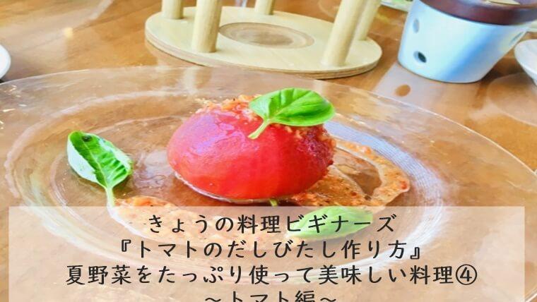 今日の料理ビギナーズ トマトのだしびたし