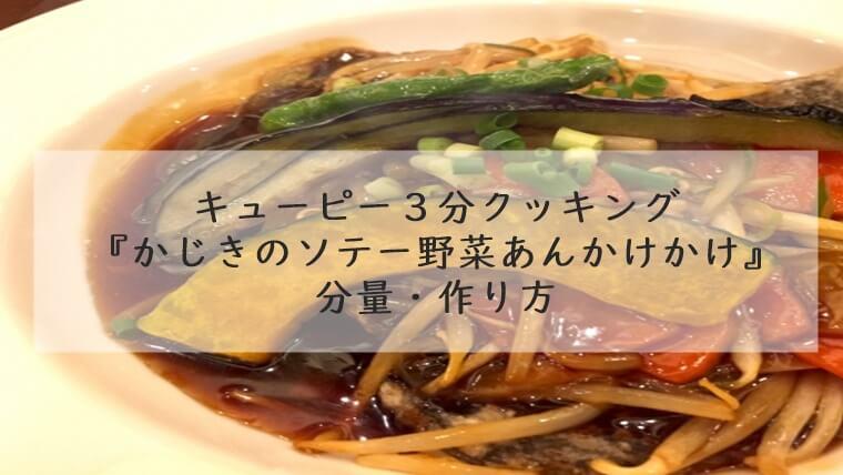 キューピー3分クッキング カジキのソテー 野菜あんかけ